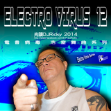 光頭DJRicky Electro Virus Vol.12 (2014.8.28)