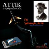 ΠΤΗΣΗ SpIrtoKoyto_On Air :ATTIK o τραγουδοποιός...  20/3/2017