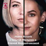 Homo Amoris — 21/11/2018 — Разговор с первой трансгендерной женщиной в Украине