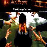 ''ΣΧΙΖΟΦΡΕΝΕΙΑ'' 2η εκπομπή Τετάρτη 30/9/2015