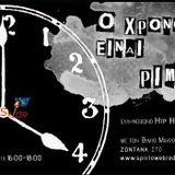02-04-16 Ο Χρόνος είναι Ρίμα