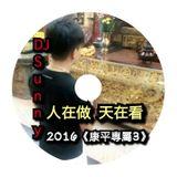 DJ Sunny - 人在做 天在看 2016《康平專屬3》