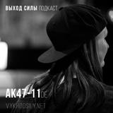 Vykhod Sily Podcast  - ak47-11 Guest Mix