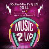 รวมเพลงสากล 2014 Ep.5