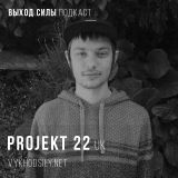 Vykhod Sily Podcast - Projekt 22 Guest Mix