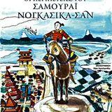 Οι περιπέτειες του σαμουραϊ Νογκασίκα- σαν