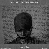 Hip-Hop RadioCultura with Apsinthos 12-01-18