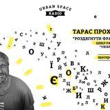 Тарас Прохасько: Роздягнути Франківськ | Увібрати місто. Епізод 9 | Urban Space Radio