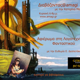 Διαβάζοντας@amagi 18/02/2018 Αφιέρωμα στη Λογοτεχνία του Φανταστικού- Ευθ. Δεσποτάκη