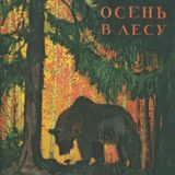 Осень в Лесу   Mixed by Yefrem