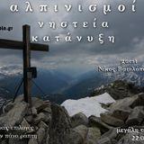 Alpinismoi 22 - 12/04/2017  Αλπινισμοί Νηστεία και Κατάνυξη