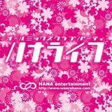ハナライフ2017 SPRING MIX MIXED BY DJ Tsuyoshi