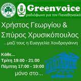 GREEN VOICE – Σπυρος Χρυσικοπουλος - Χρηστος Γεωργιου - Ευαγγελία Χονδρογιάννη