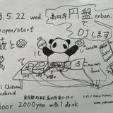 Mix for BaffaloMcee 企画「薔薇と茨」(wed. 22 May 2019)@円盤 enban Koenji Tokyo