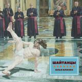 ИЛЬЯ ИЛЮЖН - ШАЙТАНЦЫ - ИИСУСИDANCE