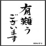 Minna-San, Arigatou Gozaimasu  #2 - Manu Of G