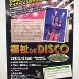 福祉 De Disco DJ's Presents Dance Classics Super Funky MIX