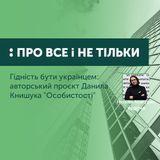 """Гідність бути українцем: авторський проєкт Данила Книшука """"Особистості"""". Про все і не тільки"""