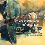 Ό,τι ακούγεται καλά στ' αυτιά μας_Τάσος_Spirto Web Radio_03.12.19