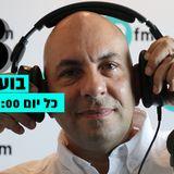 בועז כהן באקו 99 אף.אם - משמרת לילה - רביעי עברי - תוכנית מלאה #225 מתאריך 08.08.2018