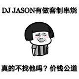 DJ JASON「MELBOURN!A POL!ZE!メ可以摇Vol2メ你会遇见更好的人メ挥舞翅膀」NONSTOP RMX
