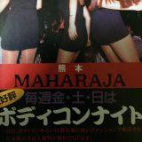 熊本MAHARAJA 1992年7月26日 営業中録音テープ