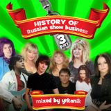 #111 History of Russian SB v 3 [mixed by Юrkanik] 2010