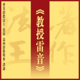 教授雷音02 -益西彭措堪布讲解