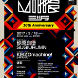 MITTE 10th Anniversary @ club asia [Mar 18, 2017]