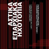 Αστικά Επαρχιακά Ηχοτοπία - Μέρος Πρώτο (Παρουσίαση Σπείρα, Πρέβεζα - 16/11/18)