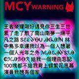 MCY - 王者荣耀 EDM 刚好遇见你 平凡之路 M!X See You Again(全新中文慢摇)