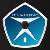 """альбом """"Капитан Кенгуру - 2"""""""