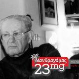 Γιώργος Αράγης_Μανδραγόρας 23g