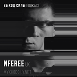 Vykhod Sily Podcast - NFREE Guest Mix