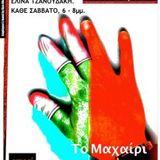 """Ο Ηλίας Μόσιαλος στο """"Μαχαίρι στο κόκκαλο"""" του Amagi Radio, 3.11.12"""