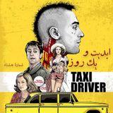 ابدیت و یک روز، شماره هشتاد: چهل و دو سالگی «راننده تاکسی» از زبان «فردین صاحبالزمانی»