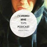ПО####И МНЕ ТУТ! PODCAST :: SEASON 1 EPISODE 3 (part 2: Останки Тирана)