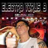 光頭DJRicky Electro Virus Vol.9 (2014.2.17)
