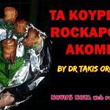Ta Kourelia ROCKaroun Akomi (Dr Takis OrgMan) - ABOUT St. VALENTINE'S DAY & TSIKNOPEMPTI (12-2-2017)