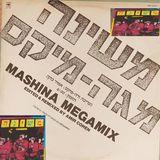 משינה  משינה מגה מיקס 86'  MEGAMIX 86'  (1986)  (אמיר כהן-1986)