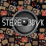 Stereoзвук— это авторская программа Евгения Эргардта (156)