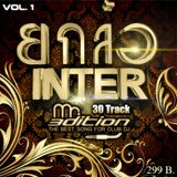 Mr.Edition - Demo ยกล้อ Inter Vol.1