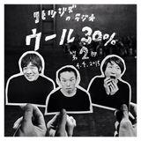 コヒツジズのラジオ 『ウール30%』 第2回 04.04.2015