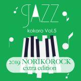 nu Jazz mix kokoro Vol.5 NORIKOROCK Ver.
