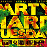 Party Hard Tuesday 2017.6.13 (LIVE)