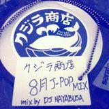 クジラ商店 8月用J-POP MIX