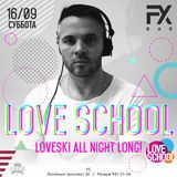 K Loveski Loveschool All Night Long 26.09.17