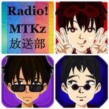 【第54回】Radio! MTKz放送部