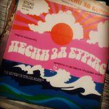 "Pheel представя: ""Песни за Бургас, морето и неговите трудови хора"""