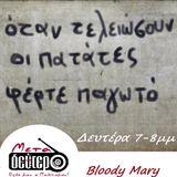 Bloody Mary_radioshow_05 06 2017_www.metadeftero.gr_72